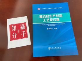 棒线材生产创新工艺及设备/高效轧制国家工程研究中心先进技术丛书