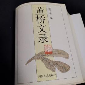 《董桥文录》初版毛边本,责编龚明德(著名版本学家)签名、钤印本。内有大段赠语。