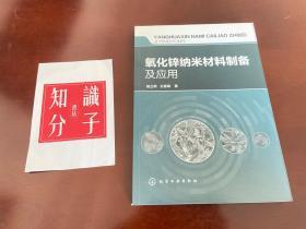 氧化锌纳米材料制备及应用