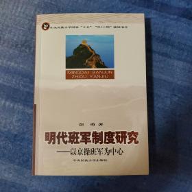明代班军制度研究(全新初版初印 仅印2000册)
