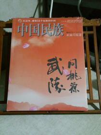 《中国民族》特刊:武陵问桃源 第一辑