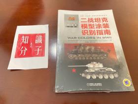 二战坦克模型涂装识别指南