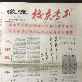 激流 校庆专刊 1944-1994 新乡市二中主办 总第三期