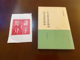 宋元旧本书经眼录 郘亭书画经眼录:书目题跋丛书
