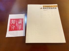 图说汉字的历史