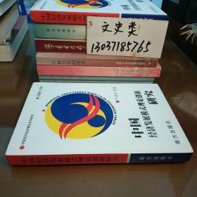 中国新时期经济理论发展研究(32开硬精装。包正版现货无写划)