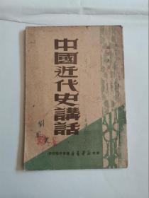中国近代史讲话