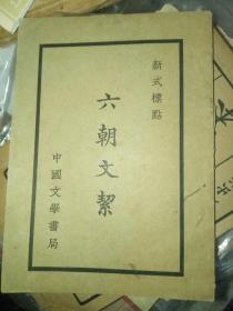 新式标点:六朝文絜,民国