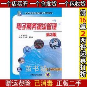 电子商务物流管理第3版第三版 屈冠银 机械工业出版社