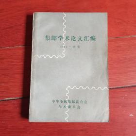 集邮学术论文汇编