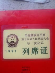 天祝藏族自治县第十四届人民代表大会第一次会议列席证,1997年
