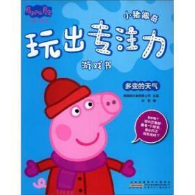 Q小猪佩奇玩出专注力游戏书:多变的天气 安韶 9787539793474