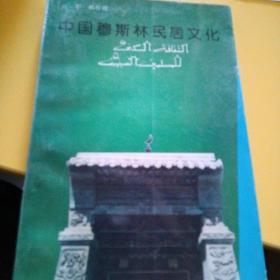 中国穆斯林居民文化