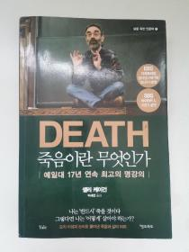 DEATH(韩文原版书)