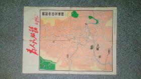 旧地图-贵阳市区交通图(12115.1)16开8品