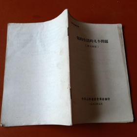 党的生活的几个问题(学习材料)1963