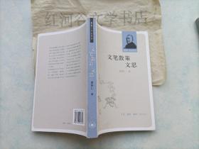 曹聚仁作品系列--文笔散策 文思