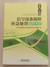 信号设备故障应急处置指导手册