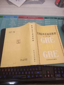 实用GRE.阅读教程