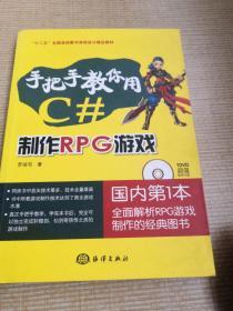 """""""十二五""""全国高校数字游戏设计精品教材:手把手教你用C#制作RPG游戏"""