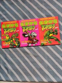 忍者神龟·第一辑(第1、2、3册)全新版