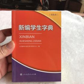 新编学生字典(双色本)(接近于全新)