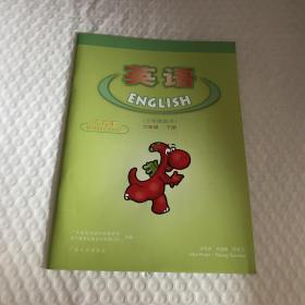英语书写本 六年级下册(三年级起点)