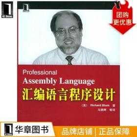 汇编语言程序设计