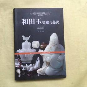 世界高端文化珍藏图鉴大系·晶莹圆润:和田玉收藏与鉴赏