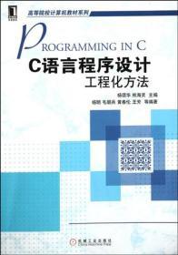 【正版特价】C语言程序设计:工程化方法 计算机与互联网 218477