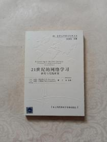 21世纪的网络学习:A framework for research and practice