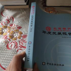 北京银行年度发展报告.2004