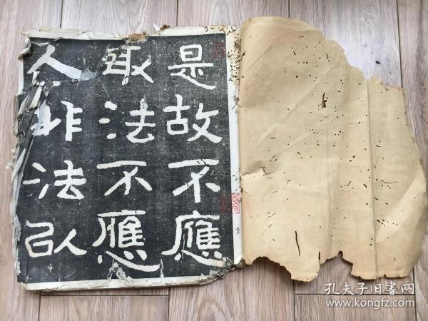 泰山经石峪金刚经墨拓(下).