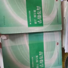 高等数学上册(第七版) 高等数学下册(第七版)