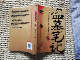 【 南派三叔】盗墓笔记  1 壹  ==== 2018年8月 一版28印