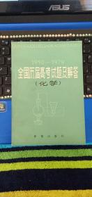 1950-1979全国历届高考试题及解答(化学)
