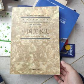 中国美术史(美术卷)