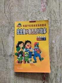 皮皮鲁和鲁西西的故事 给孩子们带来欢乐的童话