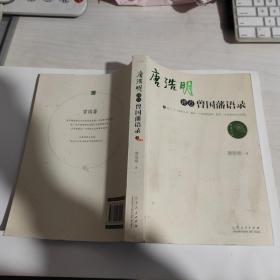 唐浩明评点曾国藩语录【上】