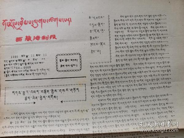 西藏法制报(藏文)