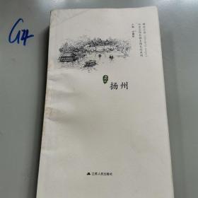 扬州/历史文化名城名镇名村系列