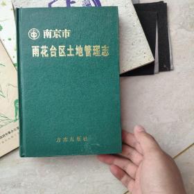 南京市雨花台区土地管理志