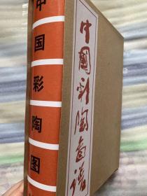 中国彩陶图谱