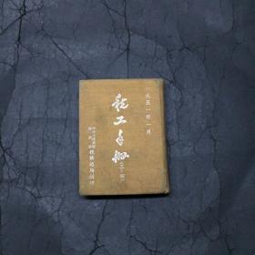 税工手册(三-四)