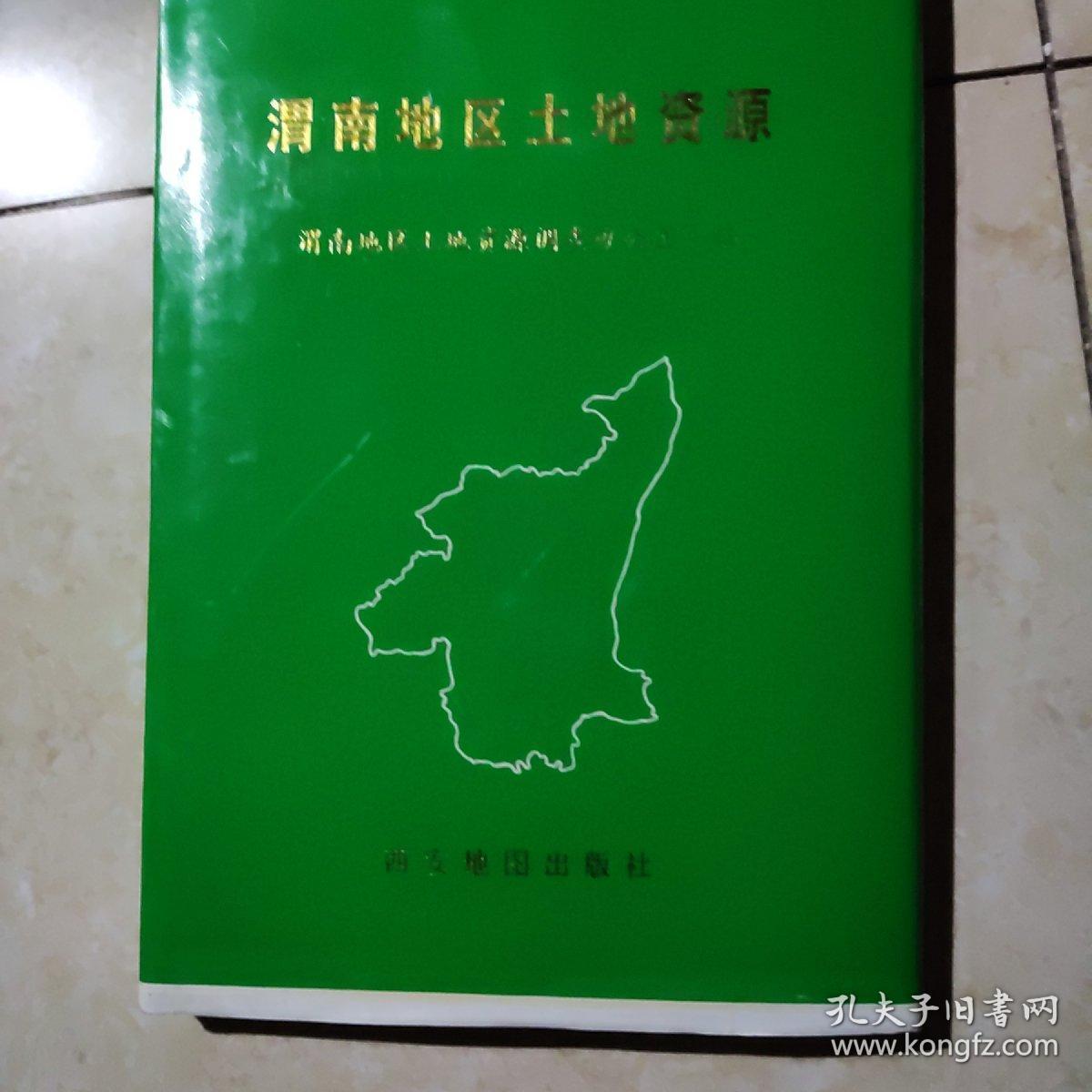 渭南地区土地资源