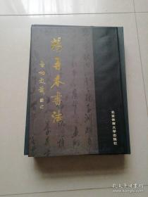 杨再春书法集(8开精装本厚册)