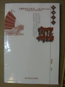 中国民俗文化丛书:船