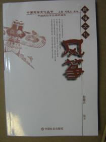 中国民俗文化丛书:风筝