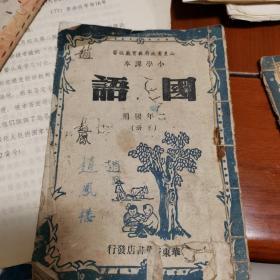 渤海版小学课本国语 二年级下册