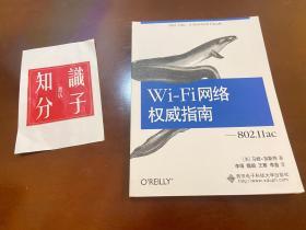 Wi-Fi网络权威指南——802.11ac